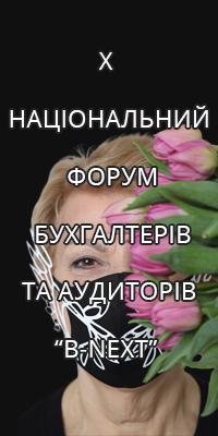 Х Національний Форум Бухгалтерів та Аудиторів